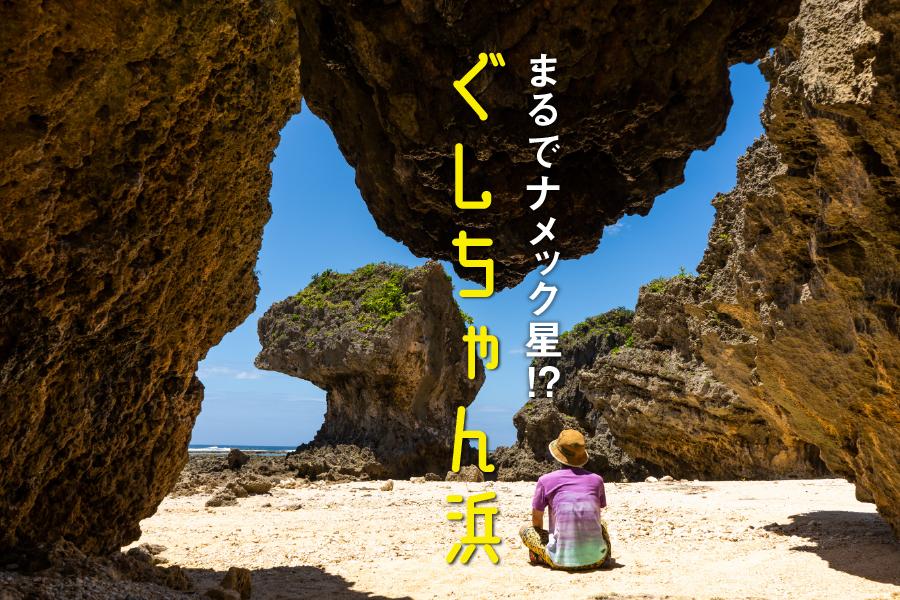 ぐしちゃん浜アイキャッチ