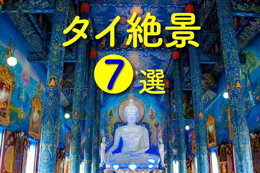 タイの絶景7選