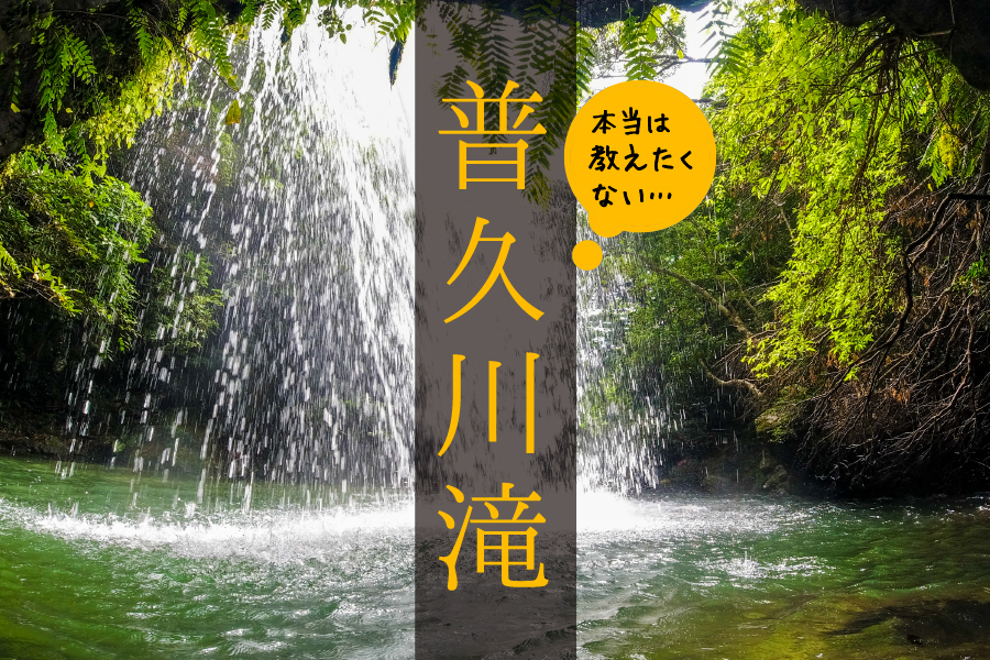 滝裏から見る普久川滝