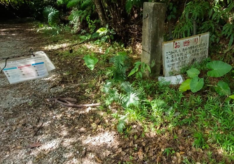 普久川滝の入り口の鎖と看板