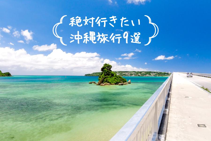 古宇利大橋の絶景