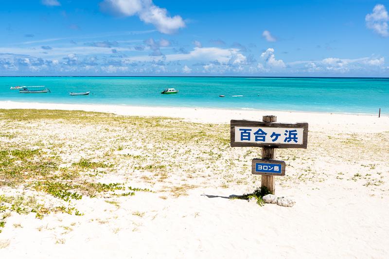 与論島の大金久海岸にある百合ヶ浜の看板
