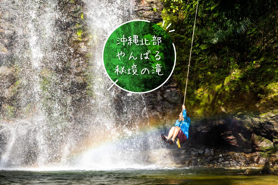 ター滝のターザンロープと虹