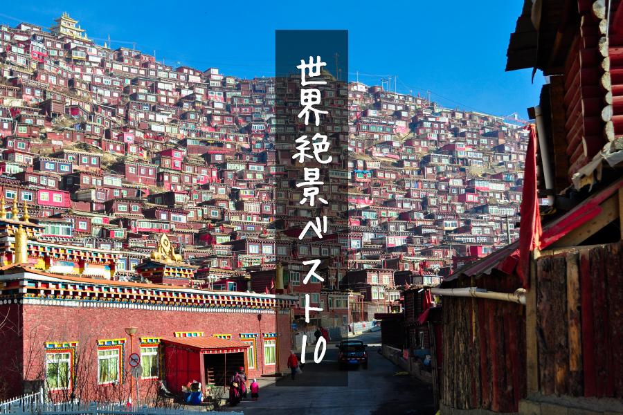 東チベットのラルンガルゴンパ