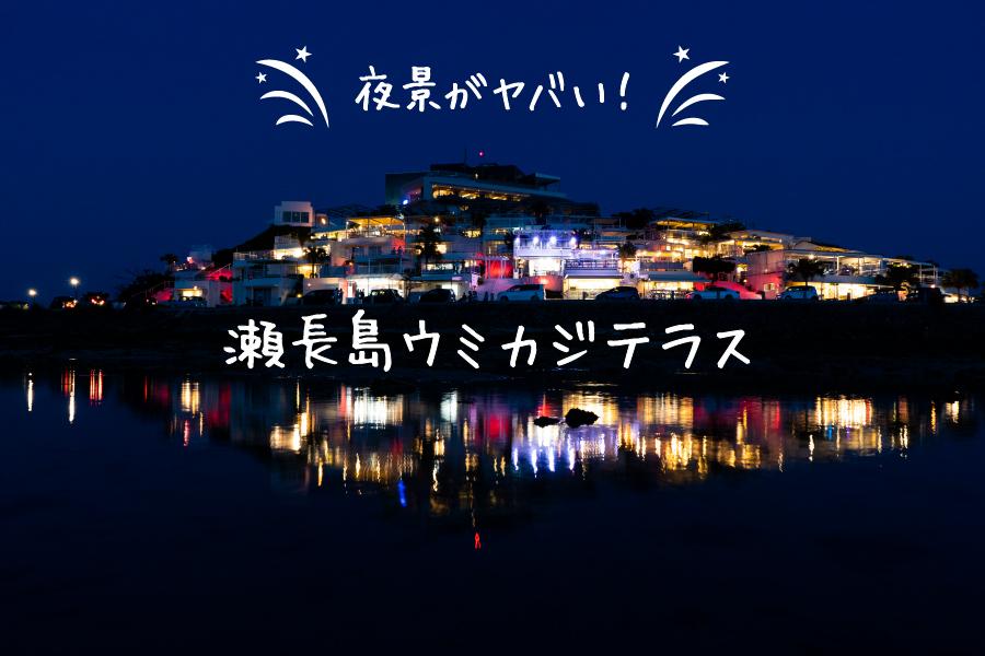 瀬長島ウミカジテラスの夜景